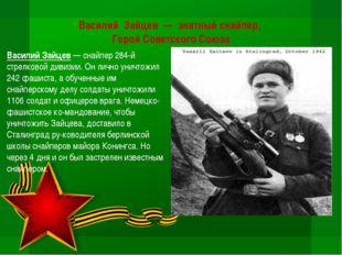 Василий Зайцев — знатный снайпер, Герой Советского Союза Василий Зайцев —