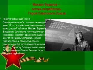 Михаил Баранов – летчик-истребитель, Герой Советского Союза В августовские д