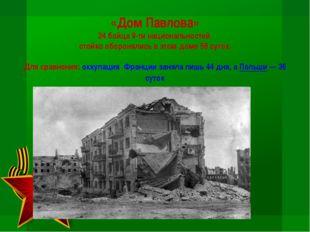 «Дом Павлова» 24 бойца 9-ти национальностей стойко оборонялись в этом доме 58