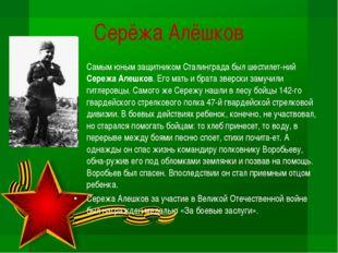 Серёжа Алёшков Самым юным защитником Сталинграда был шестилетний Сережа Алеш