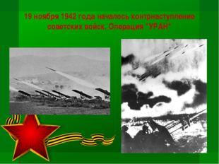 """19 ноября 1942 года началось контрнаступление советских войск. Операция """"УРАН"""""""