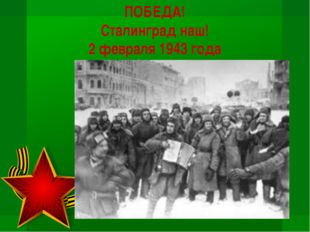 ПОБЕДА! Сталинград наш! 2 февраля 1943 года