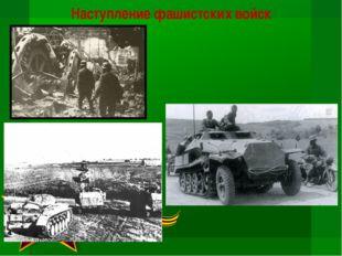 Наступление фашистских войск