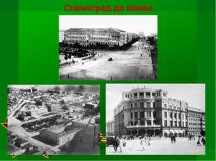 . Сталинград до войны