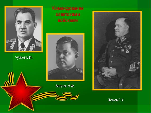 Чуйков В.И. Жуков Г.К. Ватутин Н.Ф. Командование советскими войсками