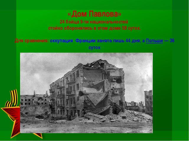 «Дом Павлова» 24 бойца 9-ти национальностей стойко оборонялись в этом доме 58...