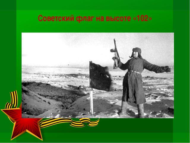 Советский флаг на высоте «102»