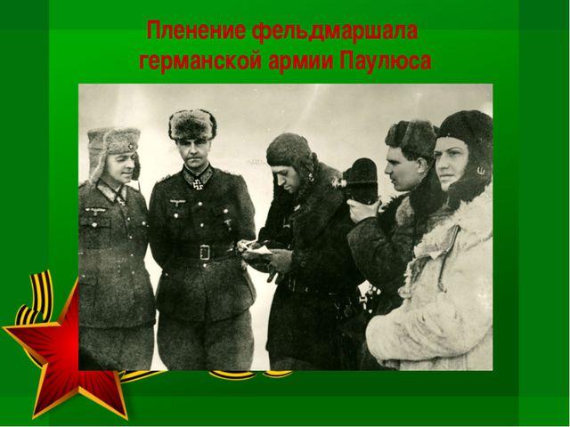 Пленение фельдмаршала германской армии Паулюса