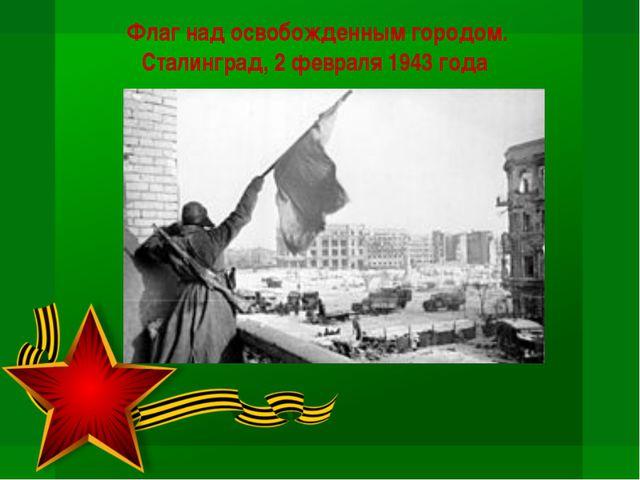 Флаг над освобожденным городом. Сталинград, 2 февраля 1943 года