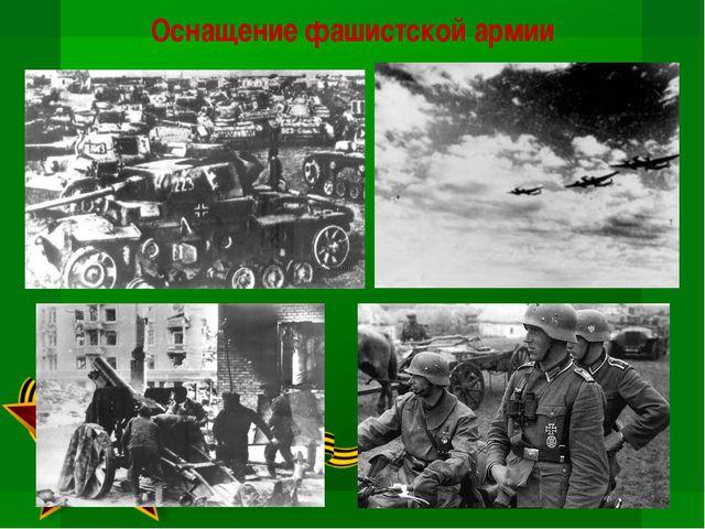 Оснащение фашистской армии