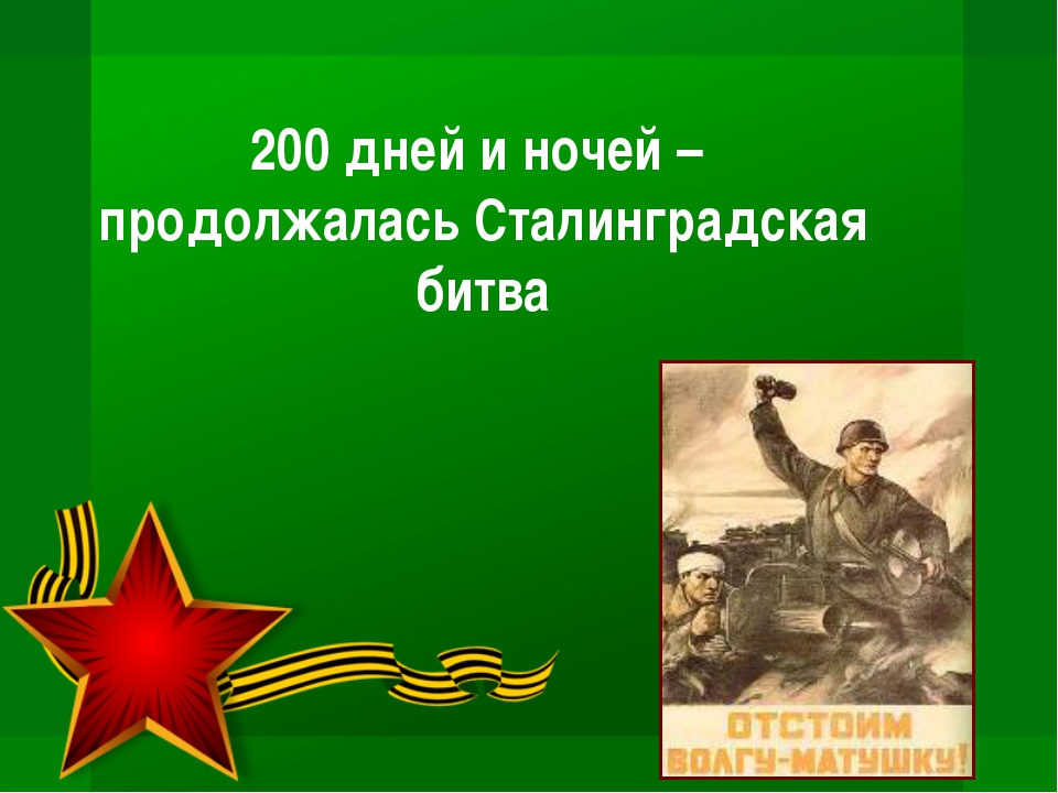 200 дней и ночей – продолжалась Сталинградская битва
