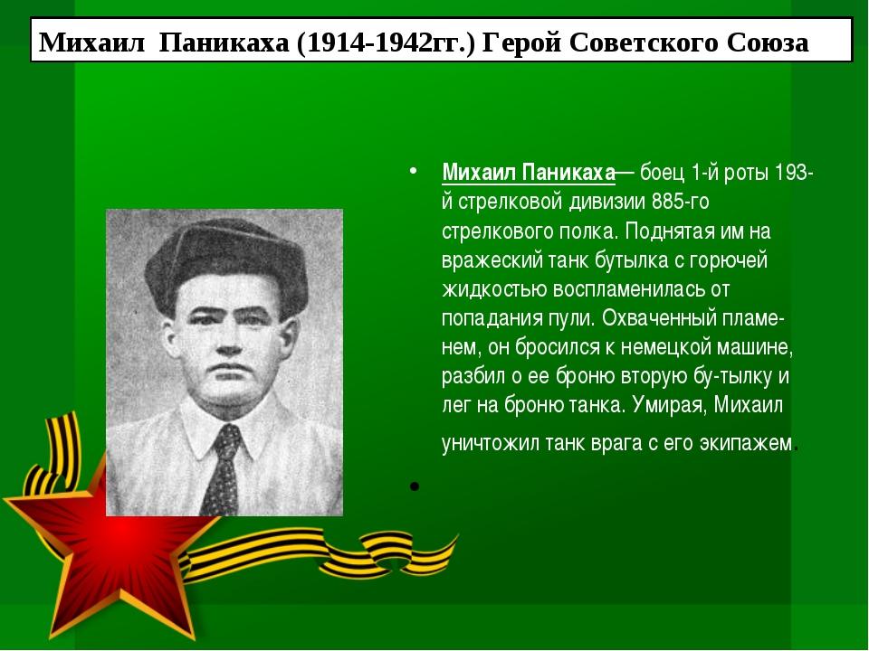 Михаил Паникаха (1914-1942гг.)Герой Советского Союза Михаил Паникаха— боец 1...