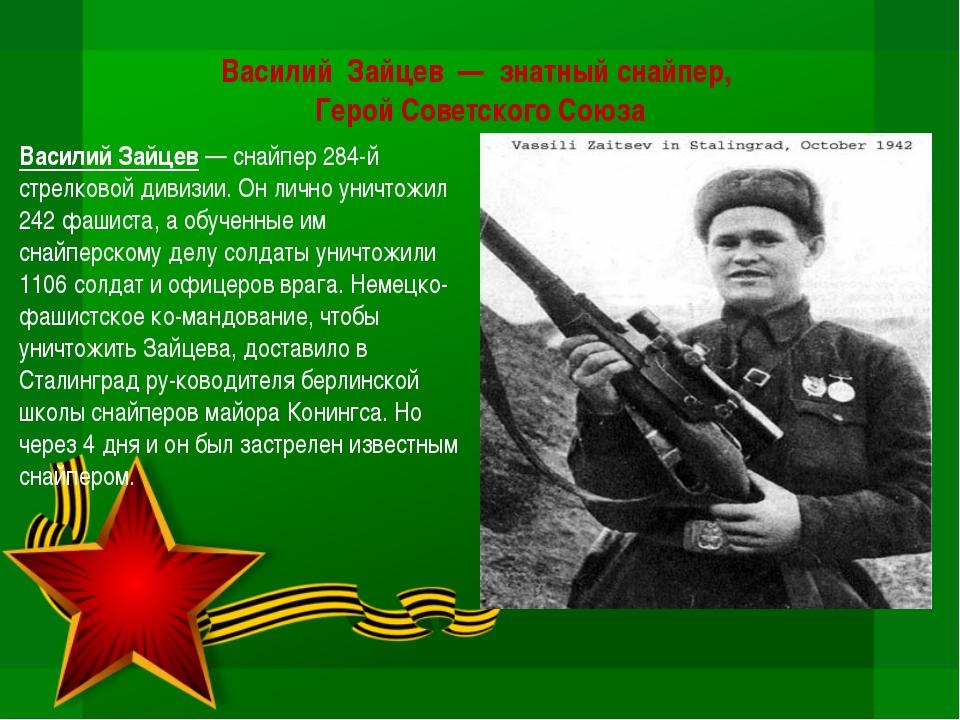 Василий Зайцев — знатный снайпер, Герой Советского Союза Василий Зайцев —...
