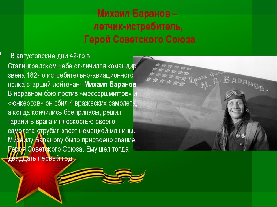 Михаил Баранов – летчик-истребитель, Герой Советского Союза В августовские д...
