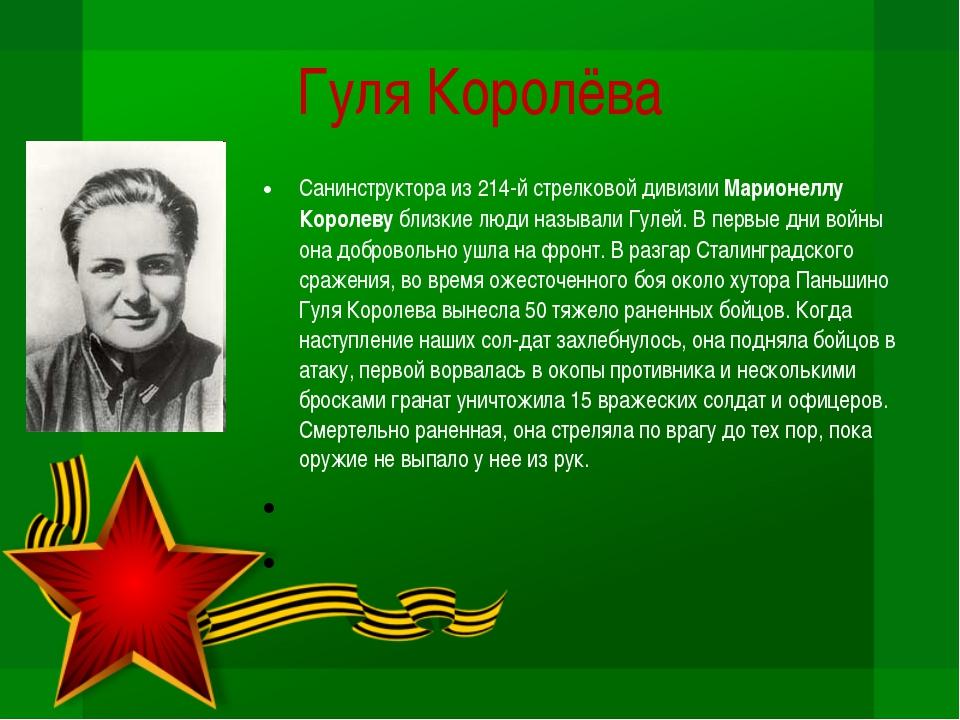 Гуля Королёва Санинструктора из 214-й стрелковой дивизии Марионеллу Королеву...