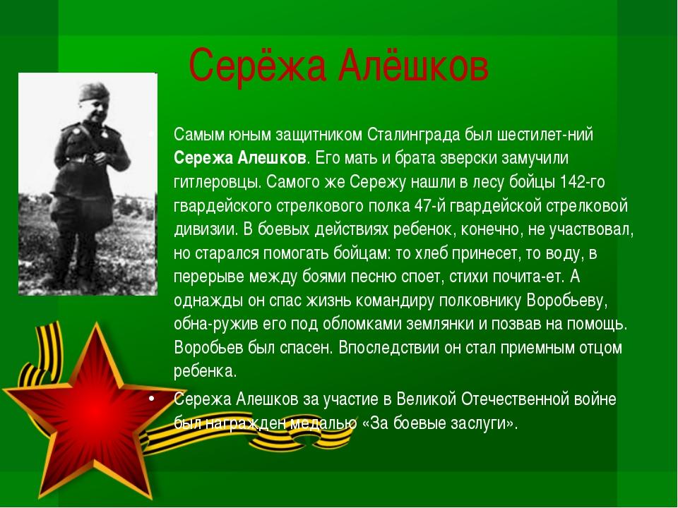 Серёжа Алёшков Самым юным защитником Сталинграда был шестилетний Сережа Алеш...
