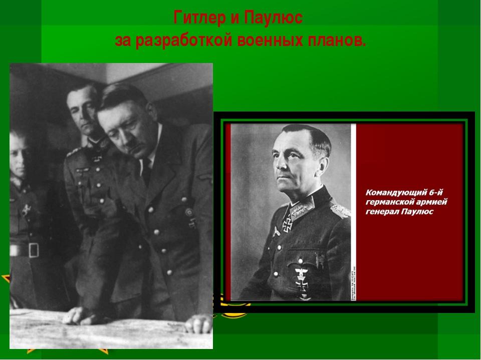 Гитлер и Паулюс за разработкой военных планов.