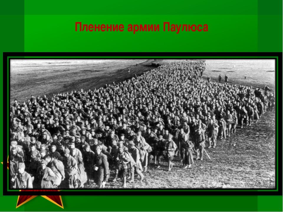 Пленение армии Паулюса