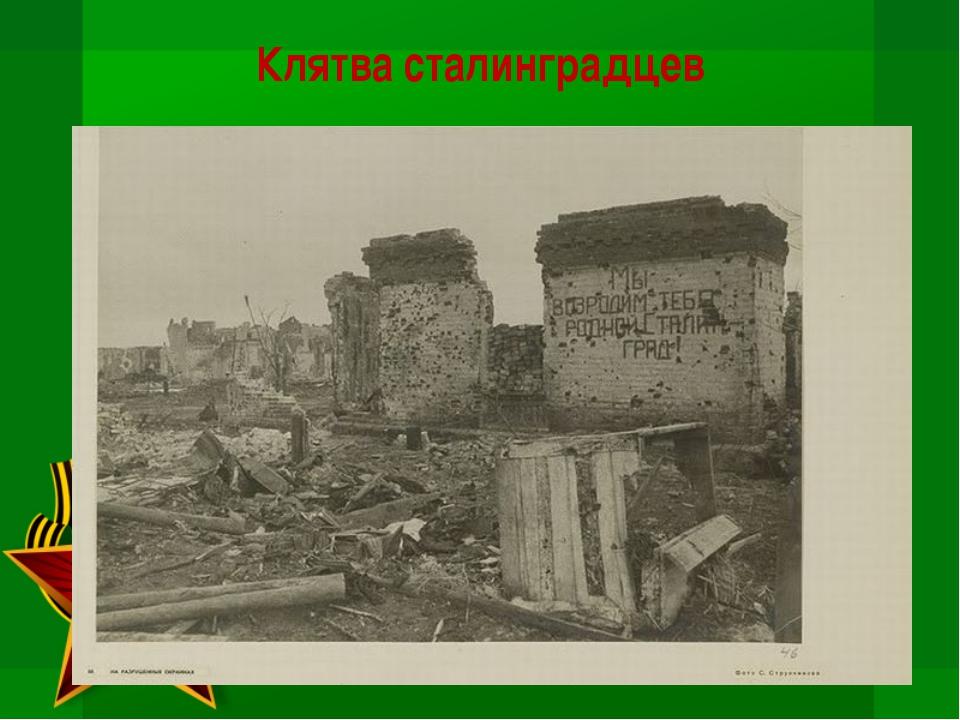 Клятва сталинградцев
