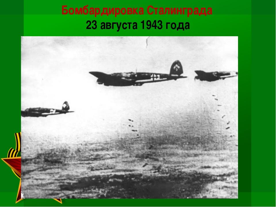 Бомбардировка Сталинграда 23 августа 1943 года