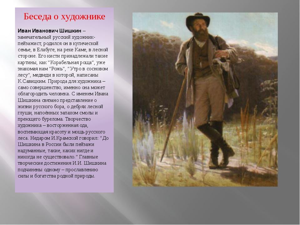 Беседа о художнике Иван Иванович Шишкин – замечательный русский художник-пейз...