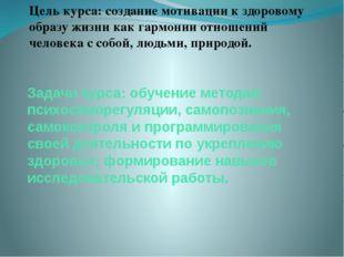 Задачи курса: обучение методам психосаморегуляции, самопознания, самоконтроля