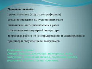 Основные формы: Лекции, беседы, дискуссии, викторины, игры, экскурсии, творче