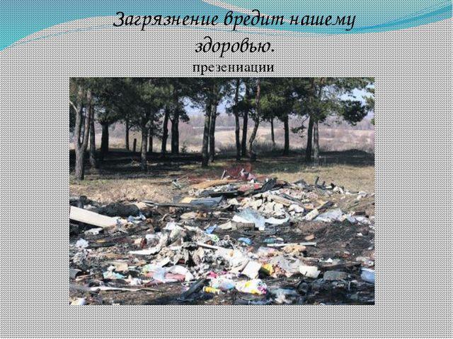 Загрязнение вредит нашему здоровью. презениации