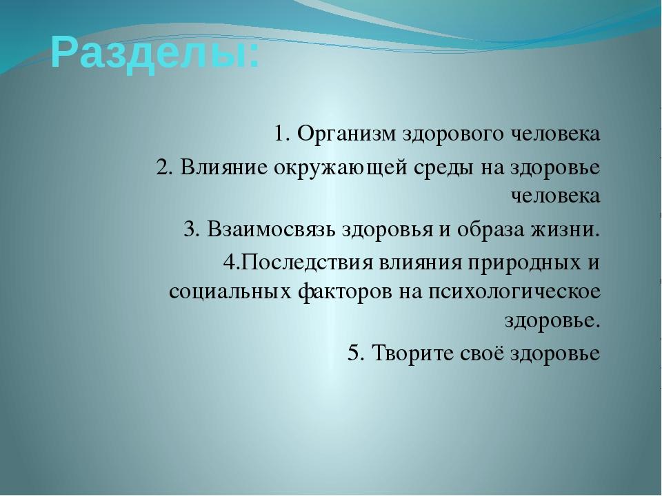 Разделы: 1. Организм здорового человека 2. Влияние окружающей среды на здоров...