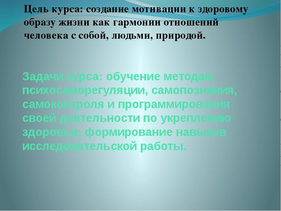 Задачи курса: обучение методам психосаморегуляции, самопознания, самоконтроля...