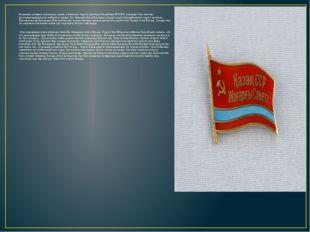 Алдыңғы қатарлы жұмысшы қазақ, комсомол мүшесі ретінде Назарбаев БЛКЖО съезде