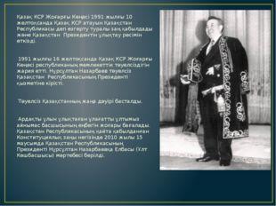 Қазақ КСР Жоғарғы Кеңесі 1991 жылғы 10 желтоқсанда Қазақ КСР атауын Қазақстан