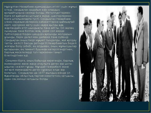 Нұрсұлтан Назарбаев адамдардың игілігі үшін жұмыс істеді, сондықтан әрдайым ө...