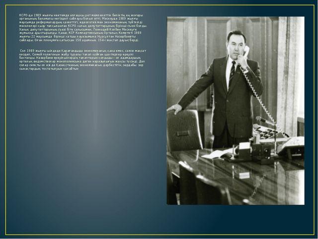КСРО-да 1989 жылғы көктемде алғашқы рет мемлекеттік биліктің ең жоғары органы...
