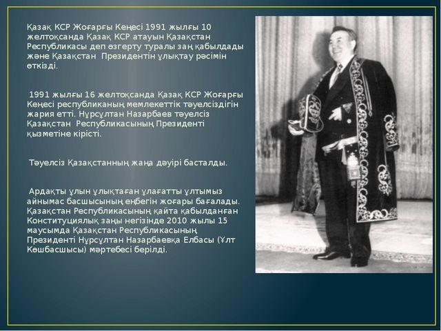 Қазақ КСР Жоғарғы Кеңесі 1991 жылғы 10 желтоқсанда Қазақ КСР атауын Қазақстан...