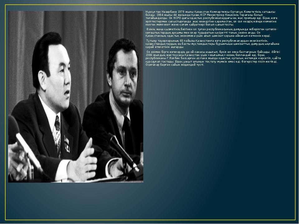 Нұрсұлтан Назарбаев 1979 жылы Қазақстан Компартиясы Орталық Комитетінің хатшы...