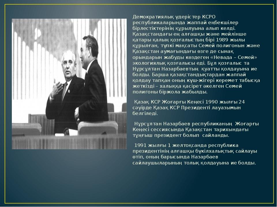 Демократиялық үдерістер КСРО республикаларында жаппай еңбекшілер бірлестіктер...