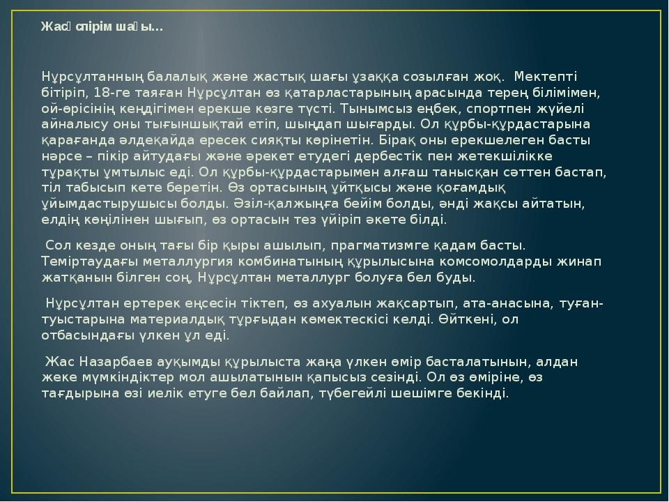 Жасөспірім шағы… Жасөспірім шағы… Нұрсұлтанның балалық және жастық шағы ұза...