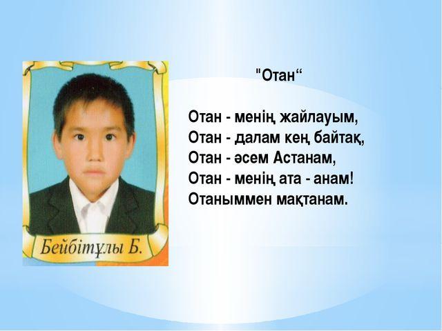 """""""Отан"""" Отан - менің жайлауым, Отан - далам кең байтақ, Отан - әсем Астанам,..."""