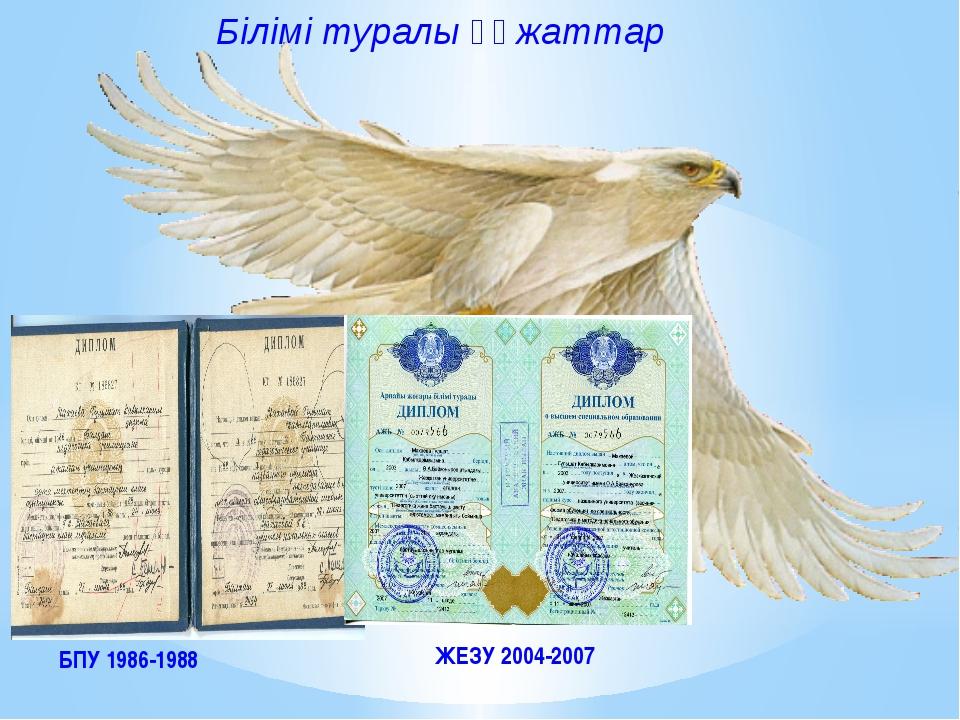 Білімі туралы құжаттар БПУ 1986-1988 ЖЕЗУ 2004-2007