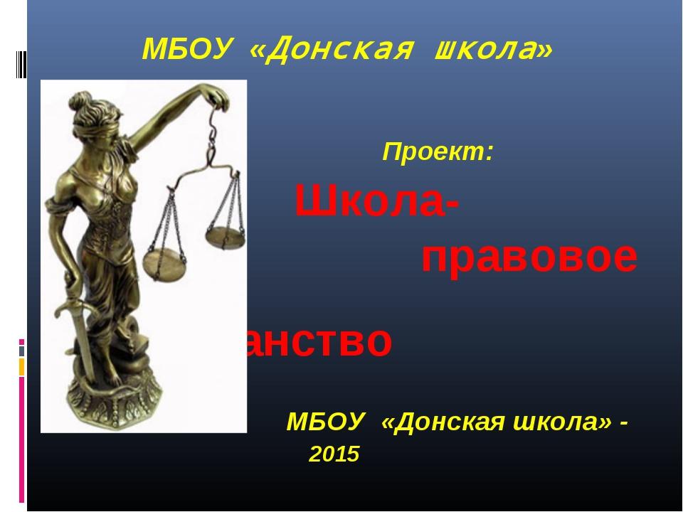 МБОУ «Донская школа» Проект: Школа- правовое пространство МБОУ «Донская школа...