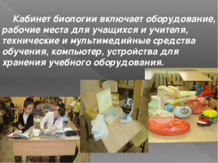 Кабинет биологии включает оборудование, рабочие места для учащихся и учителя