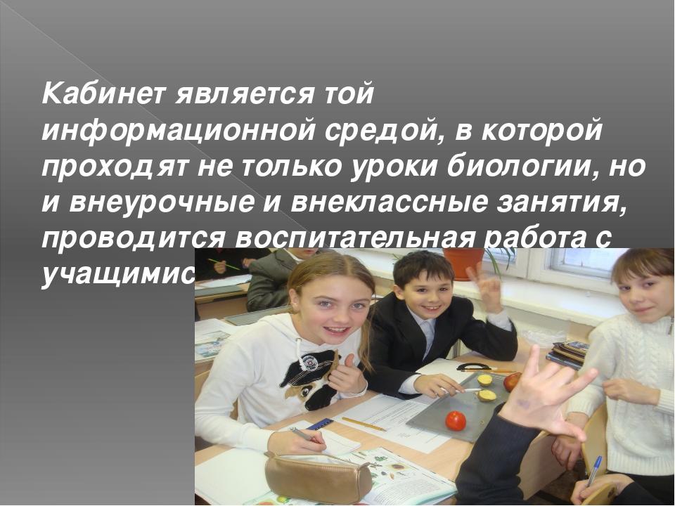 Кабинет является той информационной средой, в которой проходят не только уро...