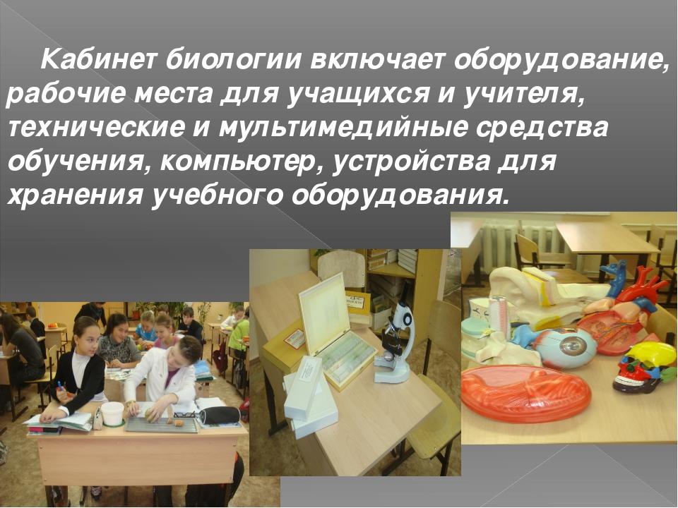 Кабинет биологии включает оборудование, рабочие места для учащихся и учителя...