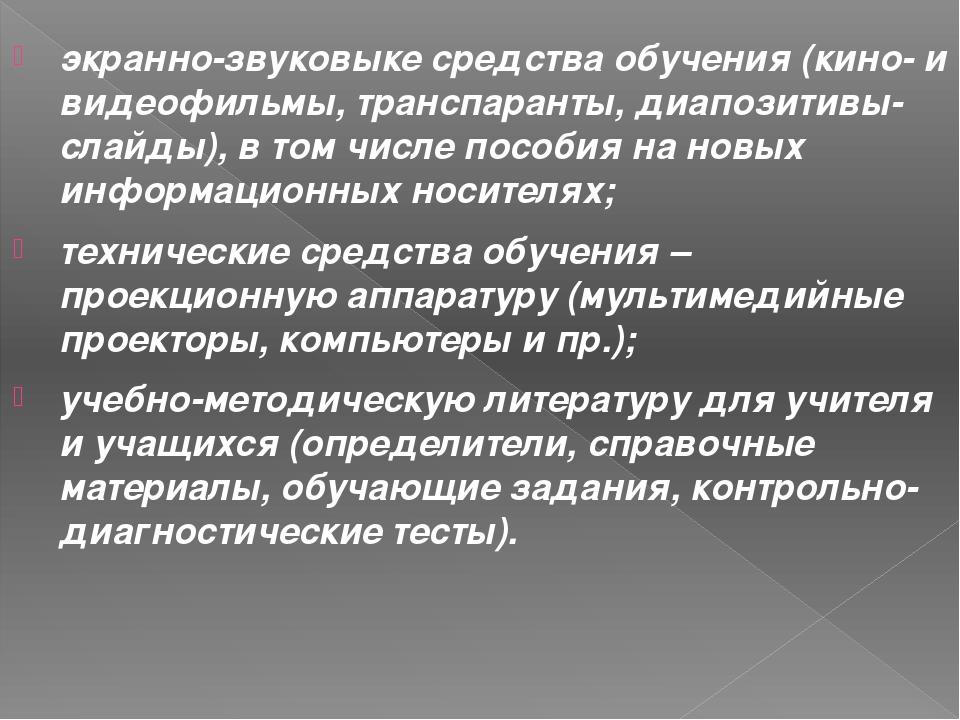 экранно-звуковыке средства обучения (кино- и видеофильмы, транспаранты, диап...