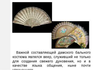Важной составляющей дамского бального костюма являлся веер, служивший не толь
