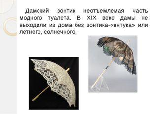 Дамский зонтик неотъемлемая часть модного туалета. В XIX веке дамы не выходил