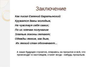 Заключение Как писал Евгений Баратынский: Кружатся дамы молодые, Не чувствуя