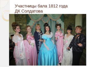 Участницы бала 1812 года ДК Солдатова