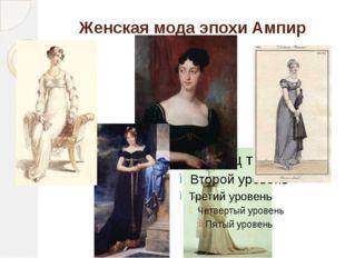 Женская мода эпохи Ампир